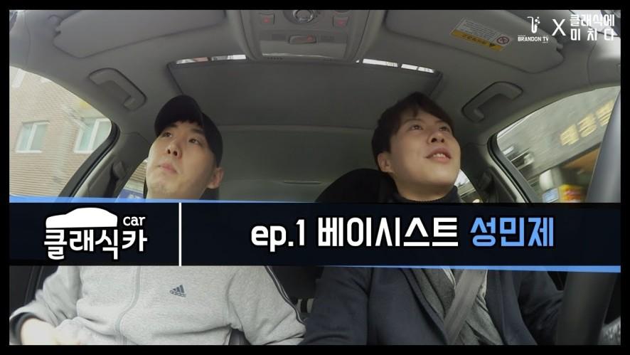 <클래식카> 베이시스트 성민제와 함께 아트홀로! 클래식카 ep.1