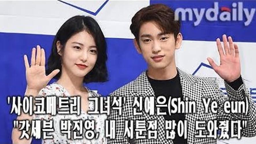 <사이코메트리 그녀석> 직장선배, 서툰 점 많이 도와줬어요 (GOT7 Jinyoung-Shin Ye Eun)