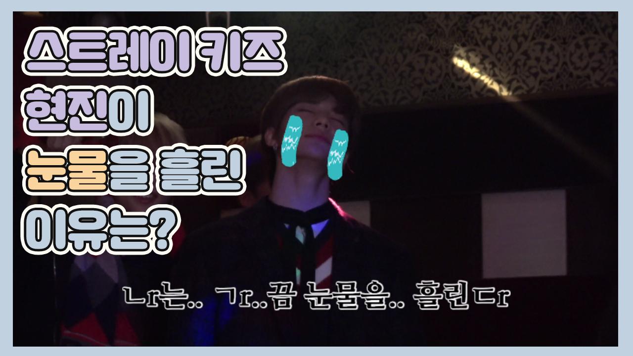 스트레이 키즈와 노래방에 간다면?!|Stray Kids: 제 9구역 시즌4 EP.04