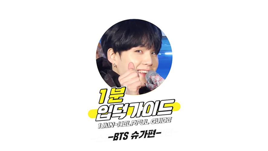 [V PICK! 1분 입덕가이드] 방탄소년단 슈가 편 (1min-Helpful Guide to BTS Suga)