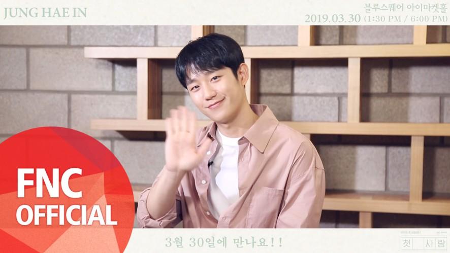 2019 정해인 팬미팅 '첫사랑' 개최 인사 영상
