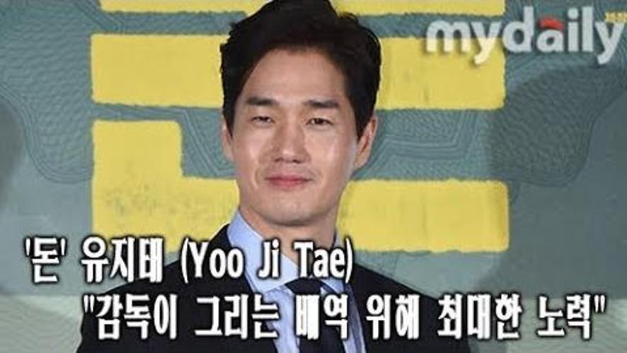 """<돈> """"감독이 그리는 배역 위해 최대한 노력"""" (Yoo ji tae)"""