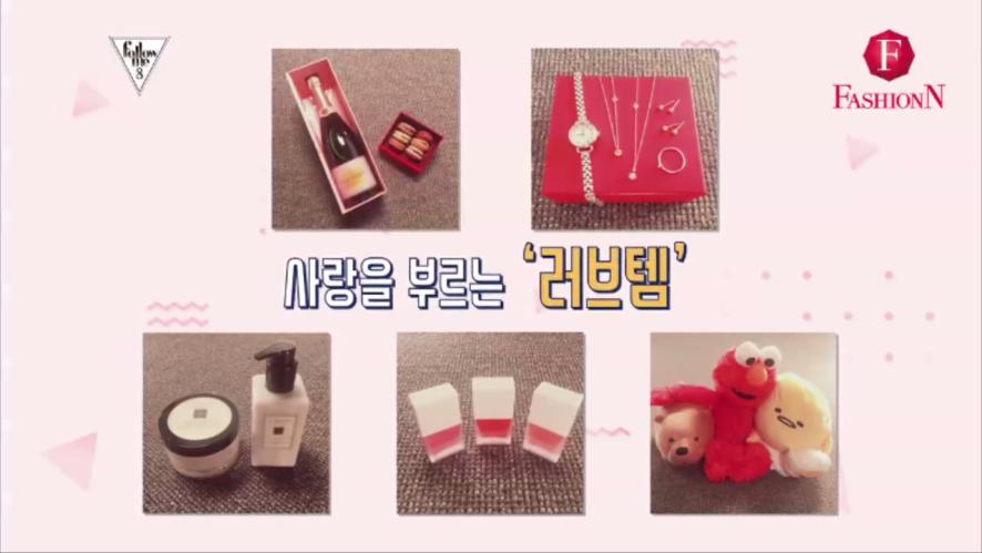 픽미업_연인의 사랑을 부르는 러브템♡