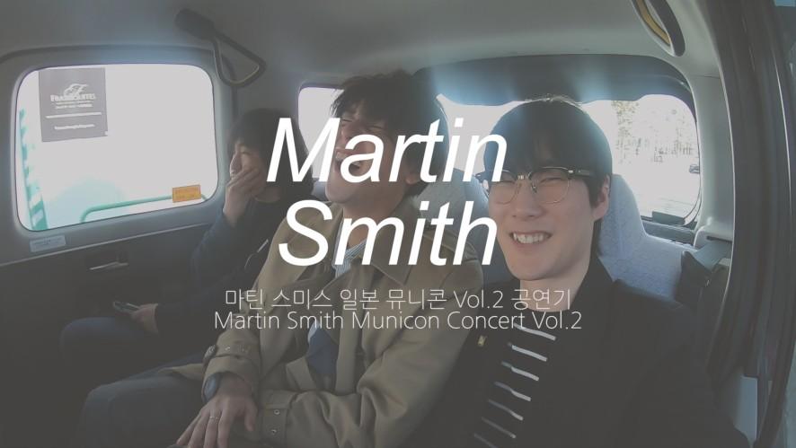 [Making M/V] 마틴 스미스(Martin Smith) 일본 뮤니콘 공연기(Municon Concert Vol.2)