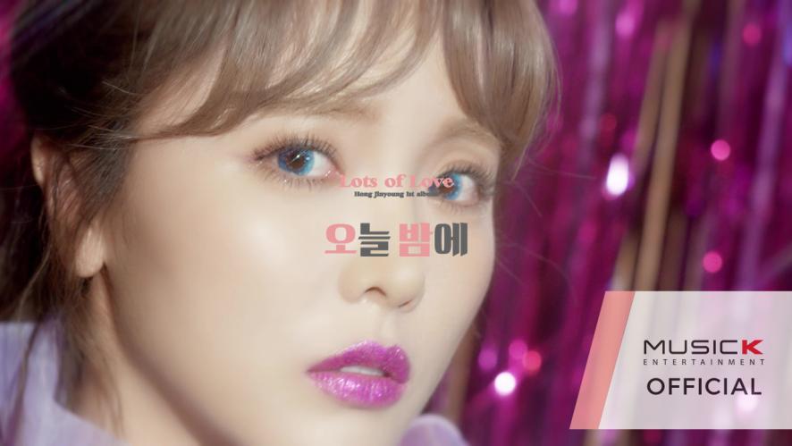 [홍진영] 오늘 밤에 (Love Tonight) M/V TEASER