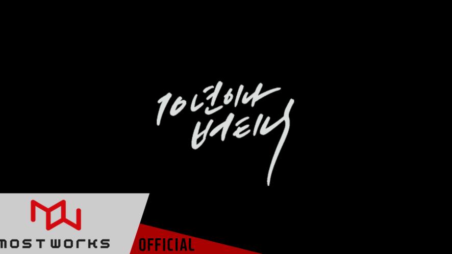 """[Teaser] 김연지 (Kim Yeon Ji) """"10년이나 버티니 (10 years without you)"""""""