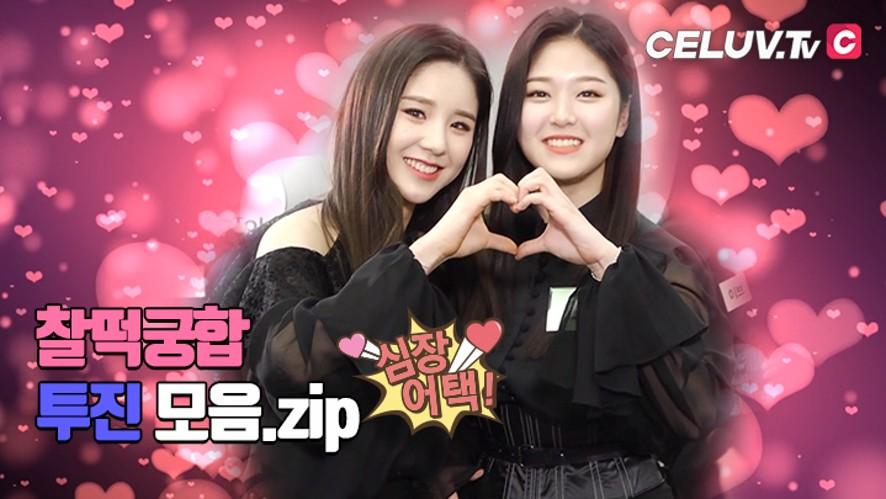 [I'm Celuv] 이달의 소녀, 운명의 찰떡 투진 모음.zip (Celuv.TV)