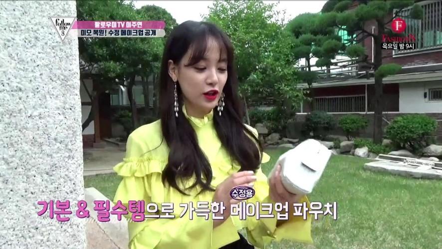 얼짱 이주연, 장시간 촬영에도 예쁨사수하는 미모복원 수정화장법!