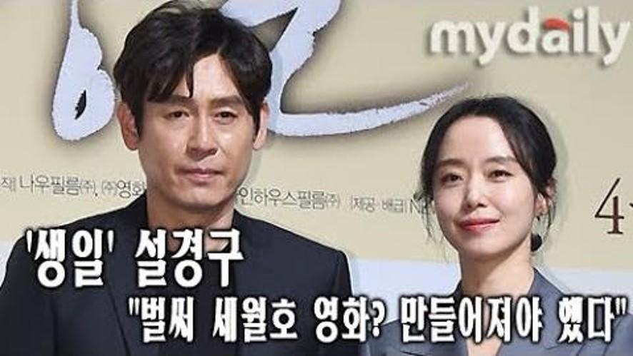 """<생일> """"세월호 영화는 만들어져야 했다"""" (Seol Kyung Goo-Jeon Do Yeon)"""