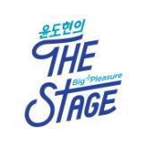 윤도현의 The Stage Big Pleasure