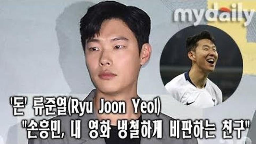 """<돈> """"손흥민, 내 영화 냉철하게 비판하는 친구"""" (Ryu Joon Yeol)"""