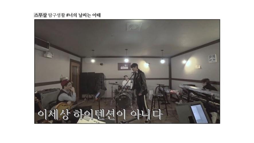 [ 스무살 - 스무살 탐구 생활 EP.4 #너의날씨는어때 ]