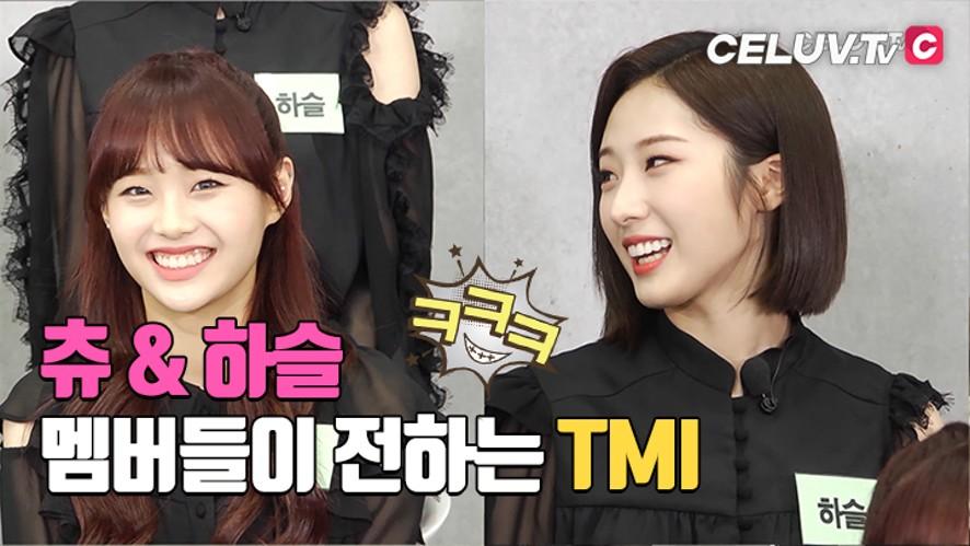 [I'm Celuv] 이달의 소녀, 멤버들만 아는 츄&하슬이의 TMI (Celuv.TV)