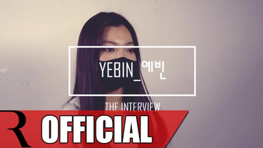 [The Interview] The hardest Part to be a Kpop Star(High school_Yebin) 아이돌스타가 되기 위한 도전(여고생_예빈)