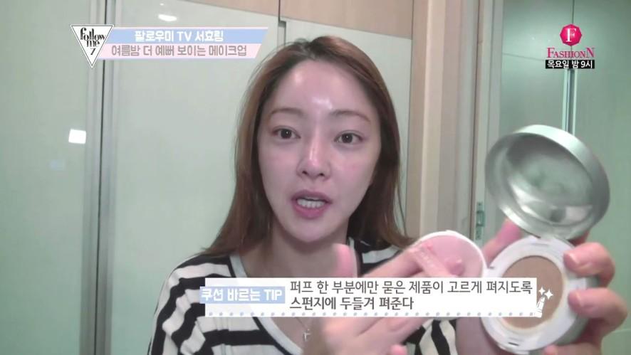 서효림 여름 밤 '더 예뻐보이는' 셀프 메이크업