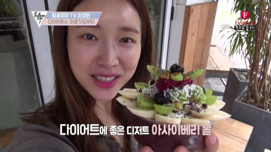 [선공개] 굿바이 지방! 차정원 파란만장 작심삼일 다이어트