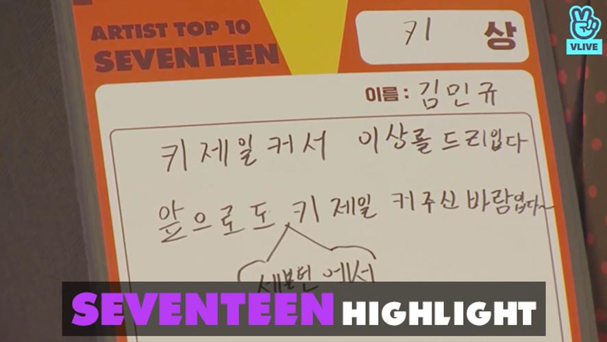 #세븐틴 #라임장인들의 상장 수여식 [리멤버파티 하이라이트]
