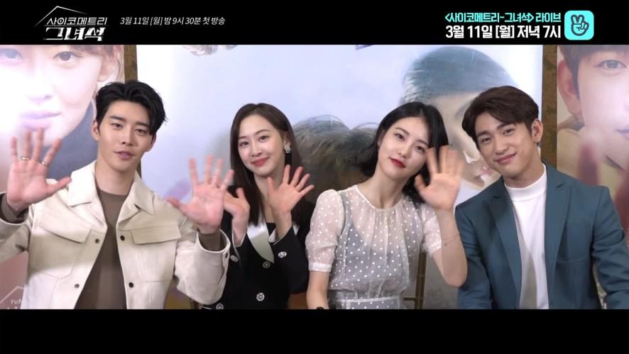 박진영(GOT7), 신예은, 김권, 김다솜의 초능력 LIVE 예고