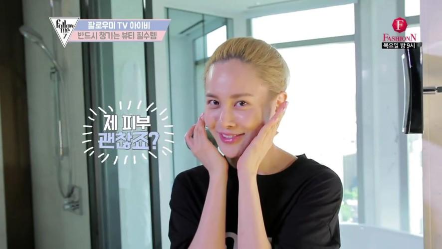 [선공개] 여름철 모공고민 안녕! 아이비 모공청소 홈케어