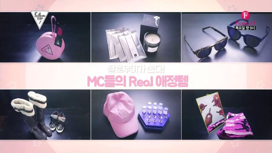 <Pick me up> MC들의 REAL 애정템