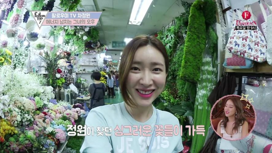 셀프 인테리어인들의 천국! 차정원 고속터미널 꽃시장 쇼핑