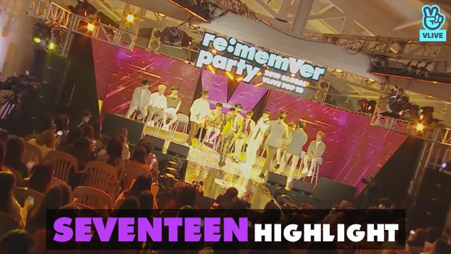 #세븐틴 #캐럿은 세븐틴의 홈 홈 홈! [리멤버파티 하이라이트]