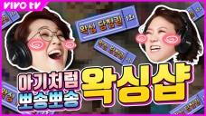 [행운의 보이스피싱] 왁싱샵 아기처럼 뽀송뽀송입니다👼   송은이 김숙의 비밀보장