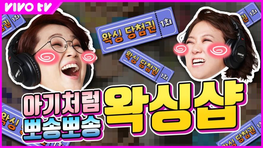 [행운의 보이스피싱] 왁싱샵 아기처럼 뽀송뽀송입니다👼 | 송은이 김숙의 비밀보장