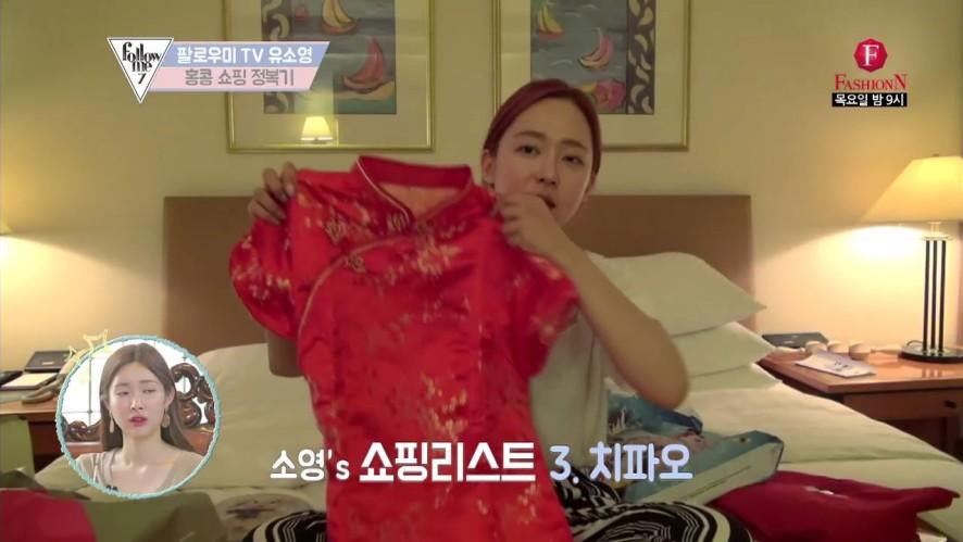 [선공개] 홍콩에서만 살 수 있는 레어템? 소영's 쇼핑 리스트