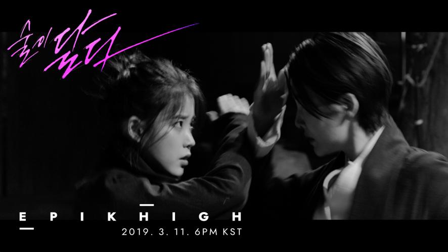 Epik High - 술이 달다 (Lovedrunk) ft. Crush MV Teaser 3: Director Bae Jong