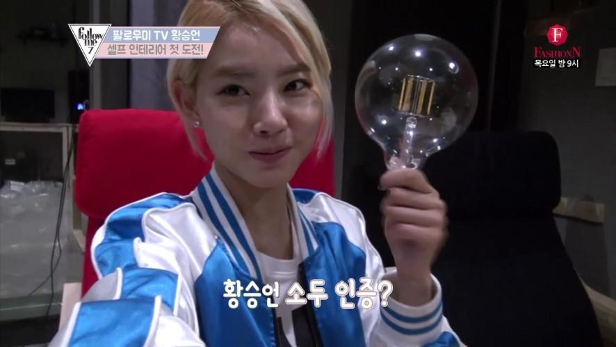 조명 교체만으로 분위기 UP! 황승언 셀프 인테리어 도전 (feat.뻐꾸기)