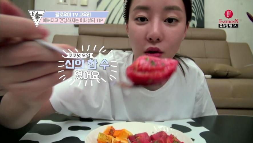 [선공개] 걸그룹 식단 공개! 고우리의 내 몸을 위한 레시피