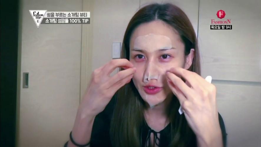 팔로우미6 - ☆피지 응급처치☆ 30대 언니 아이비의 소개팅 꿀팁전수