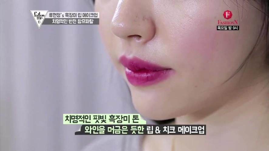 팔로우미6 - 치명적인 입술 나쁜소녀 메이크업
