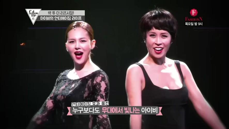 팔로우미6 - 뮤지컬 뒷편 아이비의 안티에이징 스트레칭
