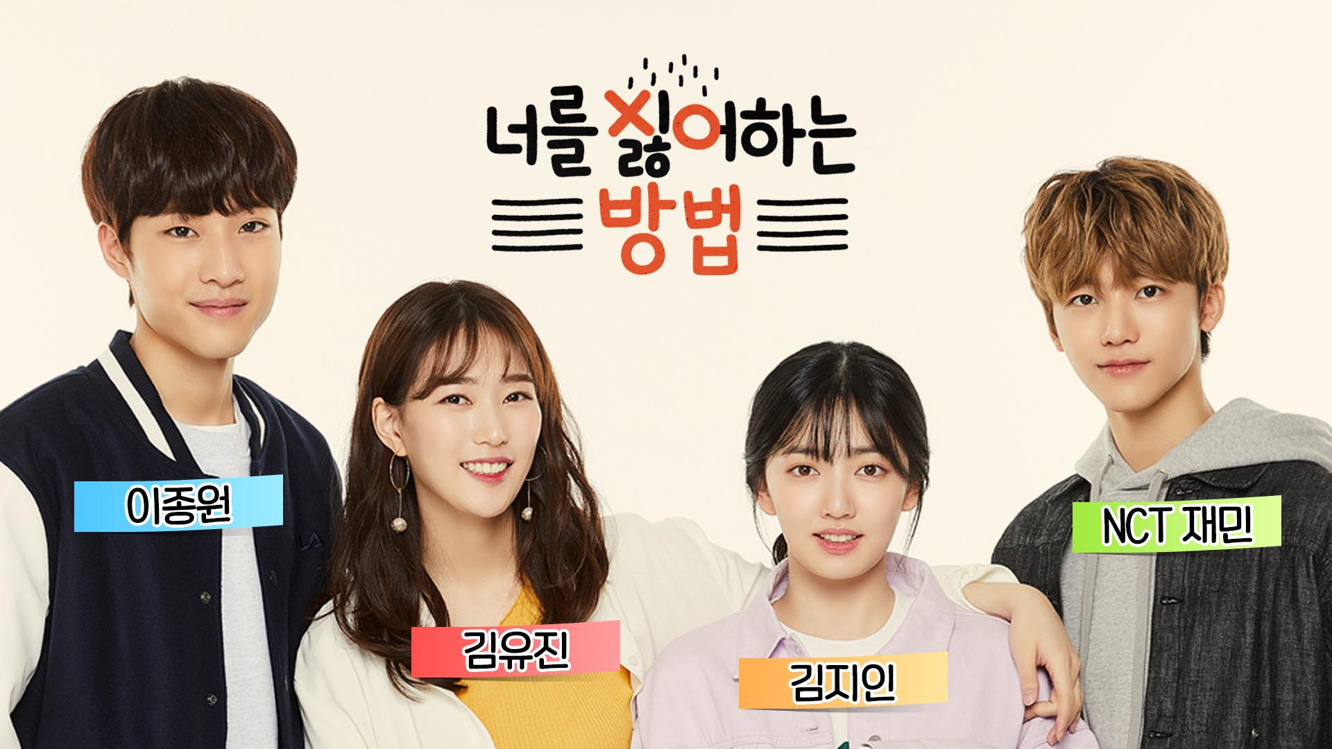 [JTBC4] '너를 싫어하는 방법' 현장 브이라이브!!  #NCT재민 #김지인 #이종원 #김유진