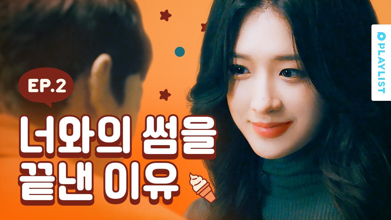 구썸남과 다시 썸 탈 수 있을까? [한입만 시즌2] - EP.02