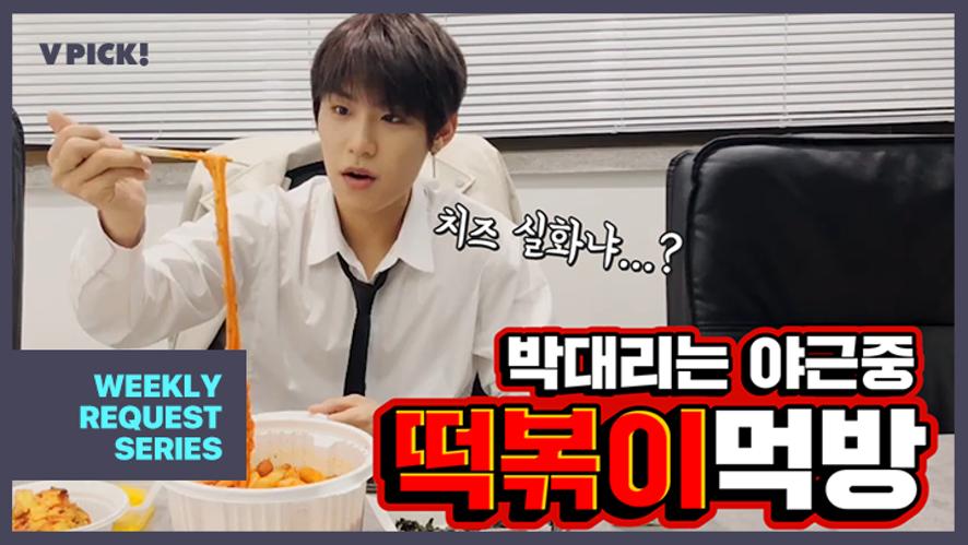 [박우진] 우리 우진이 떡볶이 먹는 거 1102만번만 봐주세요 (Woojin's eating show)
