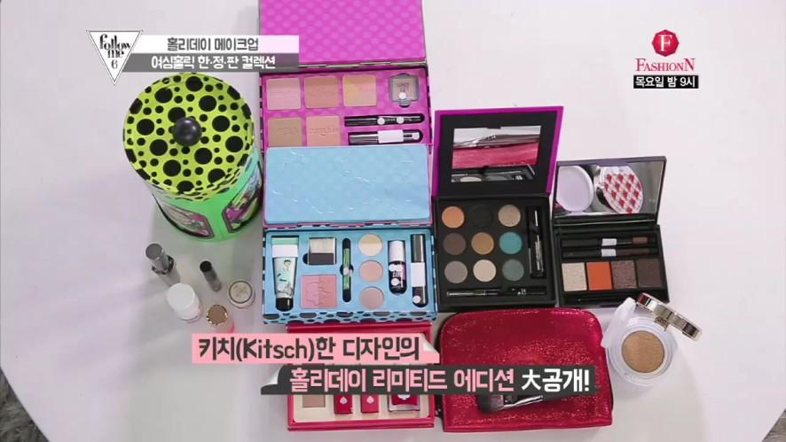 팔로우미6 - 유명 브랜드별 홀리데이 한정판 컬렉션