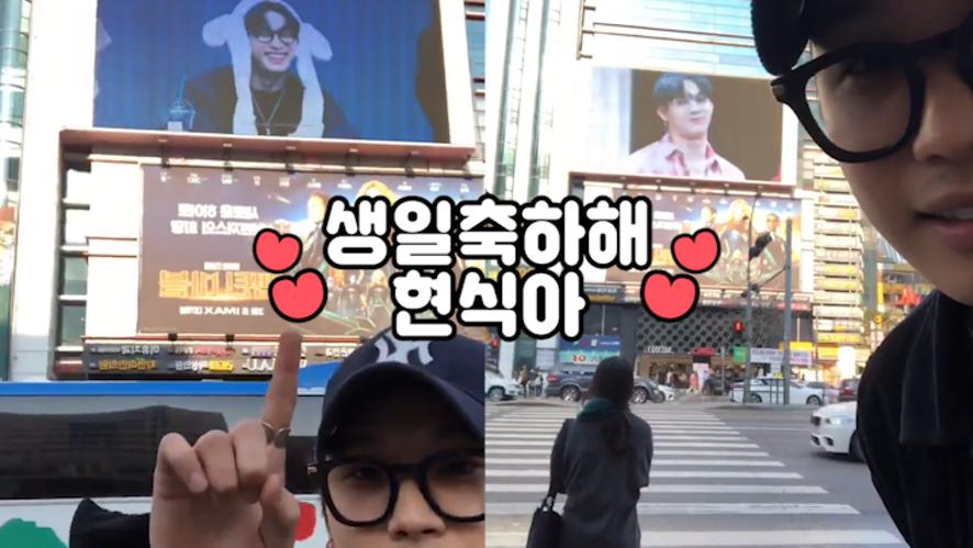 [BTOB] 강남역에 하리보가 나타났다❗️(HAPPY HYUNSIK DAY+1)