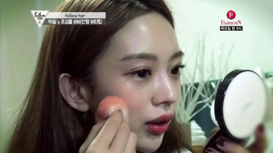 """팔로우미6 - 구하라만큼 예쁜 """"박슬"""" FOLLOW ME~"""