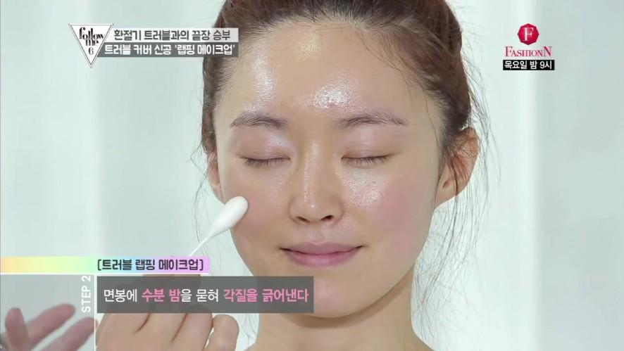 팔로우미6 - 감추고싶은 홍조 모공 '랩핑 메이크업'으로 해결