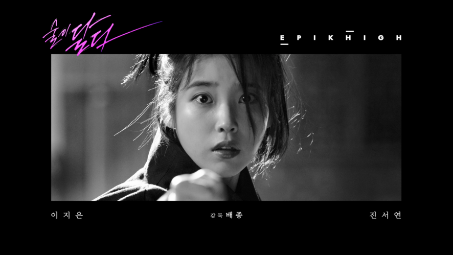 EPIK HIGH - 술이 달다 (LOVEDRUNK) ft. CRUSH MV is out!!!