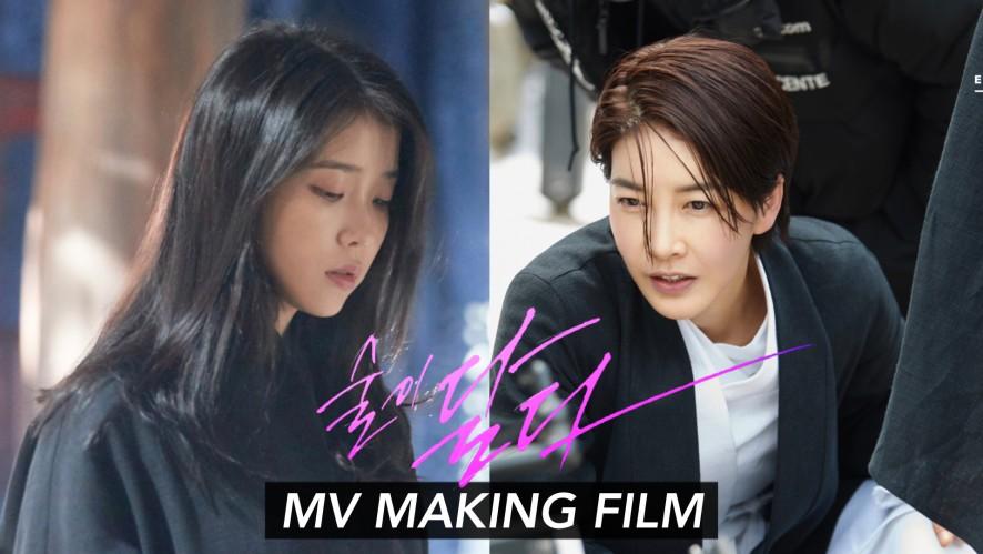 EPIK HIGH - 술이 달다 (LOVEDRUNK) ft. CRUSH MV MAKING FILM