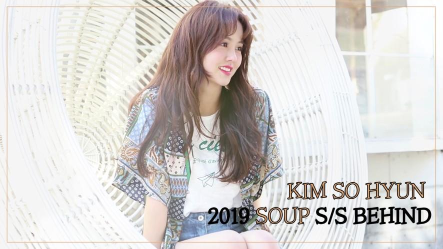[김소현] 봄바람 타고 온 김소현 ('SOUP' 2019 S/S behind)