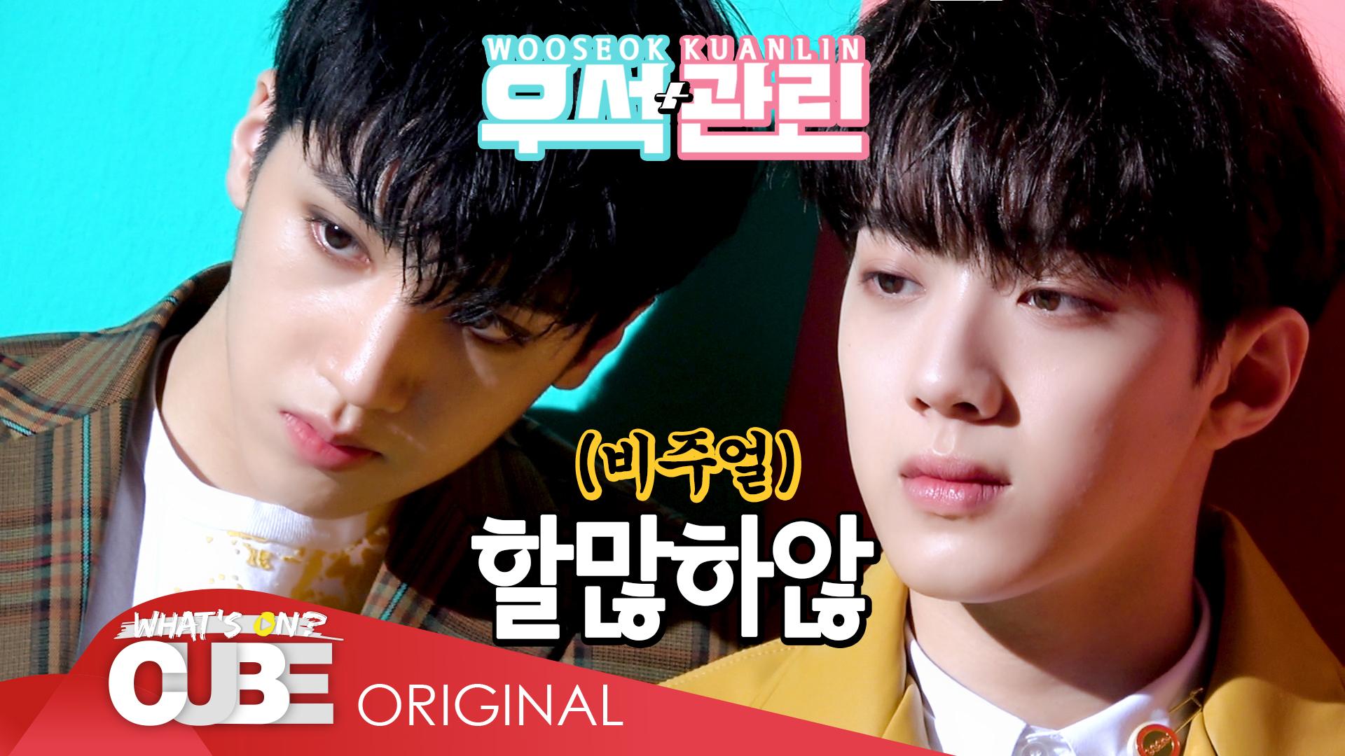 우석X관린 - 1st Mini Album [9801] 재킷 촬영 비하인드