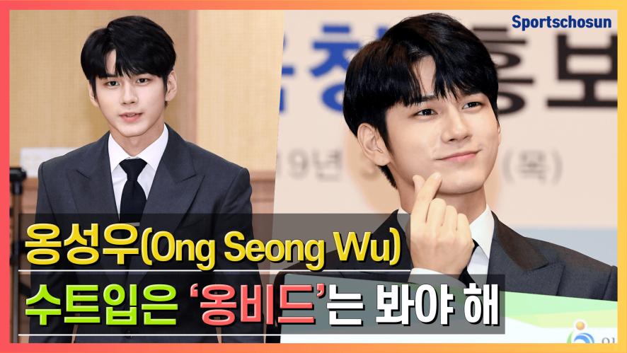 옹성우(Ong Seong Wu), 수트입은 '옹비드'
