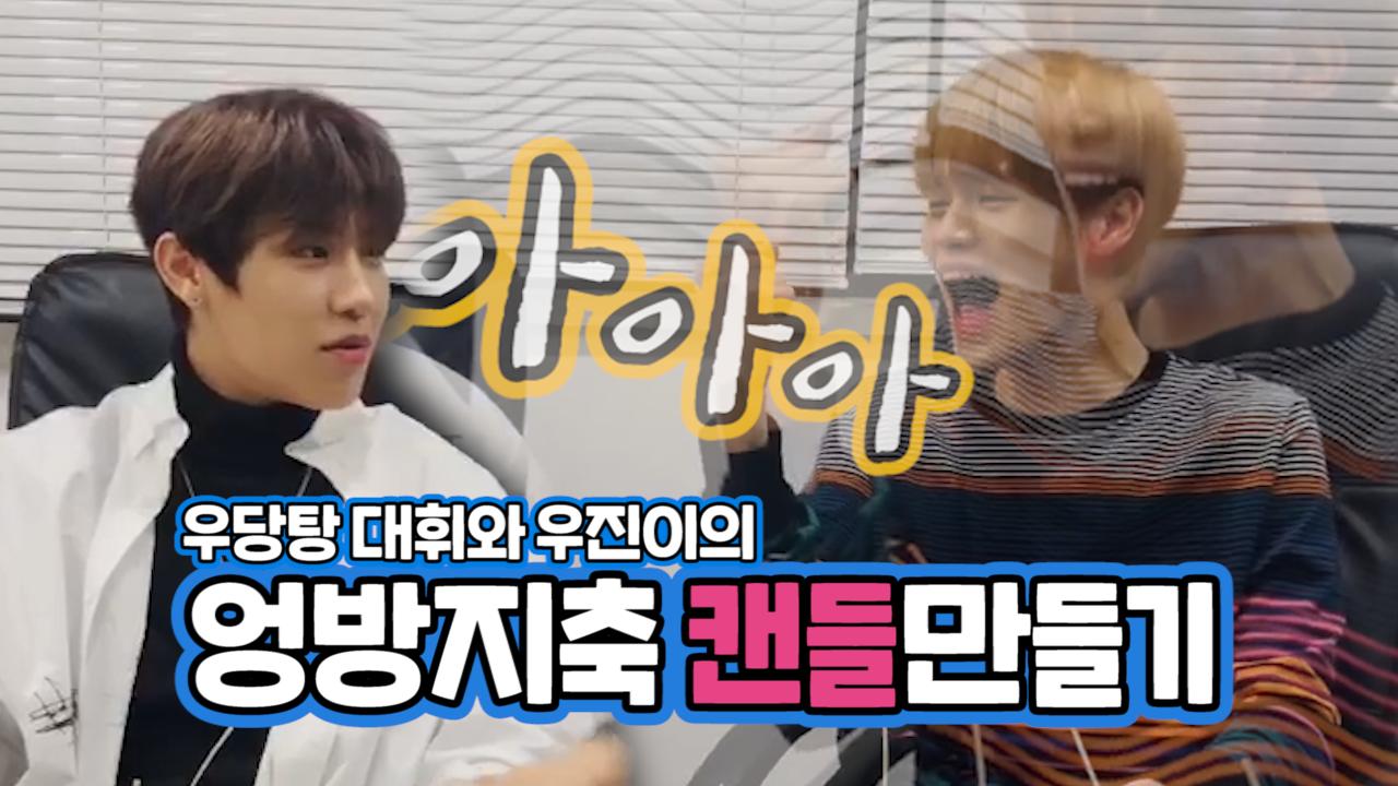 [박우진/이대휘] 엉방지축 참새둥절 대박이들의 캔들만들기🕯 (WooJin&DaeHwi making candles)