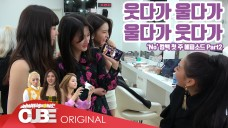 CLC - 칯트키 #53 ('No' 첫방 비하인드 PART 2)
