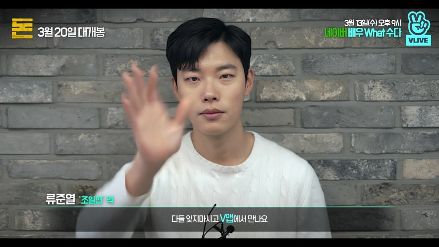 (예고) 배우What수다 '류준열'편 (Preview) 'RYU Jun-yeol' Actor&Chatter